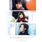キミの記憶をボクにください〜ピグマリオンの恋〜スタンダード・エディション / キム・ジェウク/キム・ジュン [DVD]