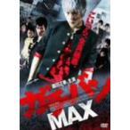 ガチバンMAX 窪田正孝 DVD