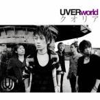 クオリア / UVERworld (CD)