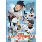 全日本大学野球選手権大会2010 DVD