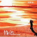 竹のうた / 狩野泰一 (CD)