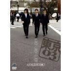 Yahoo!Felista玉光堂第10回東京03単独ライブ 自分、自分、自分。 東京03 DVD