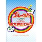 ズームしか知らない東方神起 DVD / 東方神起 (DVD)
