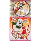 コロちゃんパック いないいないばぁっ!〜ブンブン ブキューン〜 /  (CD)