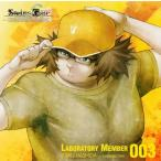 STEINS;GATE オーディオシリーズ☆ラボメンナンバー003☆ 関智一(橋田至) CD-Extra Enhanced CD