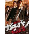 ガチバンMAX2 窪田正孝 DVD
