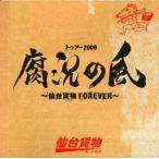 トゥアー2009 腐況の風〜仙台貨物FOREVER〜 / 仙台貨物 (CD)