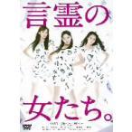 言霊の女たち。 小嶋陽菜/高橋みなみ/峯岸みなみ DVD