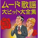 決定盤 ムード歌謡大ヒット大全集 オムニバス CD