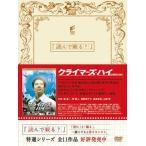 クライマーズ・ハイ 堤真一 DVD