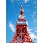 〜ACC 50周年記念企画DVDシリーズ〜もう一度観たい日本のCM 50年 /  (DVD)