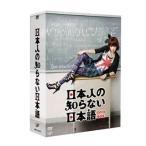 日本人の知らない日本語 DVD-BOX 仲里依紗 DVD