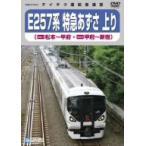 E257系特急あずさ(松本〜新宿) /  (DVD)