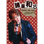 Another side story〜Still at〜 諸星和己 DVD