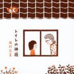 トイレの神様(DVD付) 植村花菜 DVD付CD画像