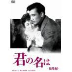 君の名は 総集篇 岸惠子 DVD