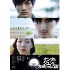 ケンタとジュンとカヨちゃんの国 松田翔太/高良健吾/安藤サクラ DVD