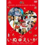 いぬのえいが 中村獅童/伊藤美咲/他 DVD