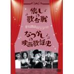 懐しの歌合戦/なつかしの映画歌謡史 高峰三枝子/美空ひばり DVD