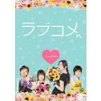 ラブコメ 香里奈 DVD