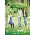 君へのメロディー 佐藤永典 DVD