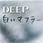 白いマフラー(初回限定盤)(DVD付) / DEEP (CD)