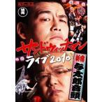 サンドウィッチマン ライブ2010〜新宿与太郎音頭〜 サンドウィッチマン DVD