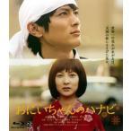 おにいちゃんのハナビ 高良健吾/谷村美月 Blu-ray