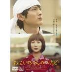 おにいちゃんのハナビ 高良健吾/谷村美月 DVD