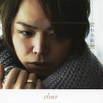 変わらぬ想い clear CD-Single