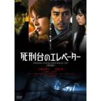 死刑台のエレベーター 特別版 吉瀬美智子 DVD
