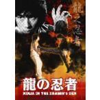 龍の忍者 / 真田広之 (DVD)