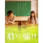 君に届け(Blu-ray Disc) / 多部未華子/三浦春馬 (Blu-ray)