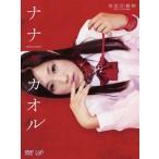 ナナとカオル 栩原楽人/永瀬麻帆 DVD