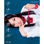 ナナとカオル 栩原楽人/永瀬麻帆 Blu-ray