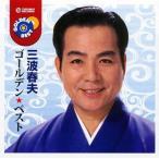 ゴールデン☆ベスト 三波春夫 CD