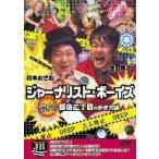 ジャーナリストボーイズ〜新宿2丁目編〜 鈴木おさむ/土田晃之 DVD