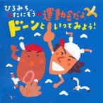 �Ҥ�ߤ������ˤ����α�ư����衢�ɥ�Ȥ��äƤߤ褦! CD