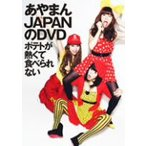 あやまんJAPAN DVD / あやまんJAPAN (DVD)