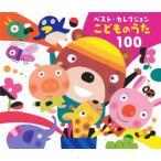 �٥��ȡ����쥯����� ���ɤ�Τ��� 100 CD