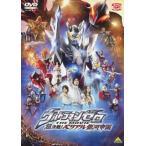 ショッピングウルトラマン ウルトラマンゼロ THE MOVIE 超決戦!ベリアル銀河帝国 ウルトラマン DVD