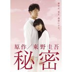 秘密 DVD-BOX 志田未来/佐々木蔵之介 DVD
