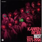 MASKED RIDER BEST 1971〜1994 / 仮面ライダー (CD)