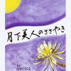 月下美人のささやき HIMICO CD-Single