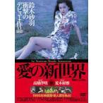 愛の新世界(無修正完全版) 鈴木砂羽 DVD