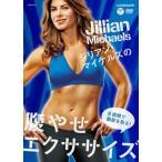 ジリアン・マイケルズの腹やせエクササイズ〜6週間で脂肪を取る ジリアン・マイケルズ DVD