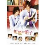 タクミくんシリーズ 虹色の硝子 浜尾京介 DVD