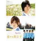 メイキング・オブ・タクミくんシリーズ 虹色の硝子 恋する貴公子 浜尾京介 DVD