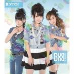夏ダカラ! / Buono! (CD)