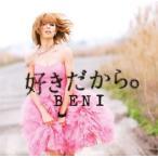 好きだから。 BENI CD-Single